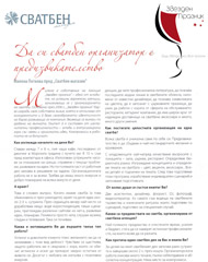 "Интервю с Милена magazine ""Wedding Shop"""